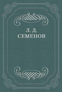 Семенов Леонид - О смерти Чехова скачать бесплатно