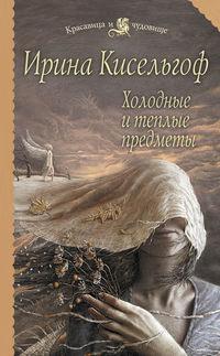 Кисельгоф Ирина - Холодные и теплые предметы скачать бесплатно