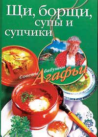 Звонарева Агафья - Щи, борщи, супы и супчики скачать бесплатно