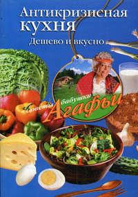Звонарева Агафья - Антикризисная кухня. Дешево и вкусно скачать бесплатно