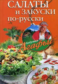 Звонарева Агафья - Салаты и закуски по-русски скачать бесплатно