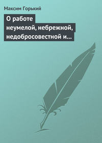Горький Максим - О работе неумелой, небрежной, недобросовестной и т.д. скачать бесплатно