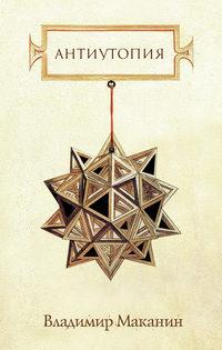Обложка книги Систематический сборник положений и извлечений из решений Общего собрания