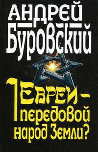 Буровский Андрей - Евреи – передовой народ Земли? скачать бесплатно