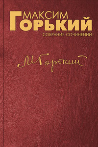 Горький Максим - О пользе грамотности скачать бесплатно