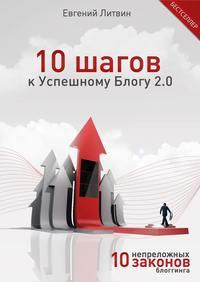 Литвин Евгений - 10 шагов к Успешному Блогу 2.0. 10 непреложных Законов Блоггинга скачать бесплатно