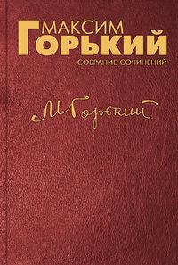 Горький Максим - О кавказских событиях скачать бесплатно