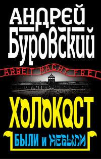 Буровский Андрей - Холокост. Были и небыли скачать бесплатно
