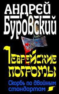 Буровский Андрей - Еврейские погромы. Скорбь по двойным стандартам скачать бесплатно