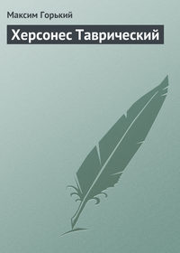 Горький Максим - Херсонес Таврический скачать бесплатно