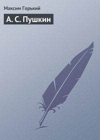 Горький Максим - А.С.Пушкин скачать бесплатно