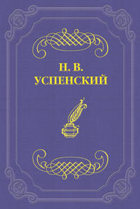 Успенский Николай - А. И. Левитов скачать бесплатно