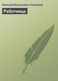 Успенский Николай - Работница скачать бесплатно
