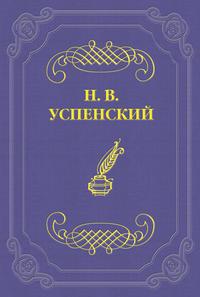 Успенский Николай - Д. В. Григорович скачать бесплатно