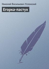 Успенский Николай - Егорка-пастух скачать бесплатно
