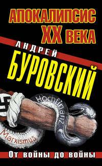 Буровский Андрей - Апокалипсис XX века. От войны до войны скачать бесплатно
