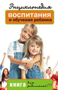 Славгородская Лариса - Энциклопедия воспитания и обучения ребенка. Книга для родителей скачать бесплатно