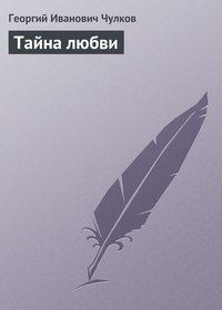 Чулков Георгий - Тайна любви скачать бесплатно