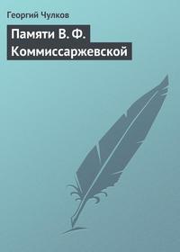 Чулков Георгий - Памяти В. Ф. Коммиссаржевской скачать бесплатно