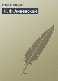 Горький Максим - Н.Ф.Анненский скачать бесплатно