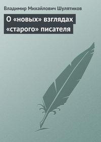 Шулятиков Владимир - О «новых» взглядах «старого» писателя скачать бесплатно