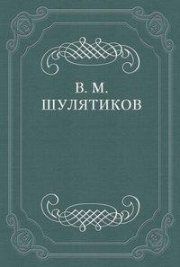 Шулятиков Владимир - М. Авдеев скачать бесплатно