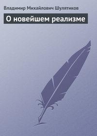 Шулятиков Владимир - О новейшем реализме скачать бесплатно