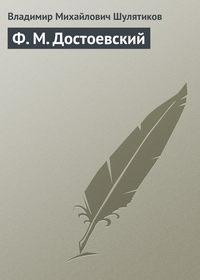 Шулятиков Владимир - Ф. М. Достоевский скачать бесплатно
