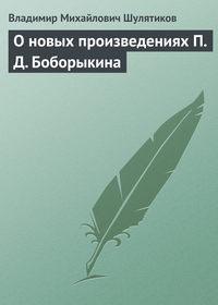 Шулятиков Владимир - О новых произведениях П. Д. Боборыкина скачать бесплатно