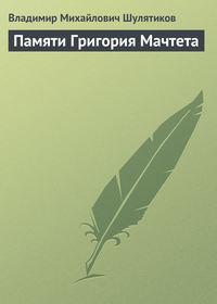 Шулятиков Владимир - Памяти Григория Мачтета скачать бесплатно