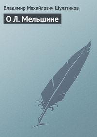Шулятиков Владимир - О Л. Мельшине скачать бесплатно