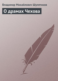 Шулятиков Владимир - О драмах Чехова скачать бесплатно