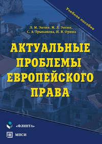 Автор неизвестен - Актуальные проблемы европейского права скачать бесплатно