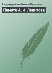 Шулятиков Владимир - Памяти А. И. Левитова скачать бесплатно
