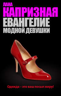 Капризная Лана - Евангелие модной девушки скачать бесплатно
