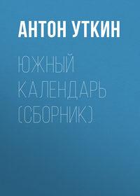 Уткин Антон - Южный календарь (сборник) скачать бесплатно