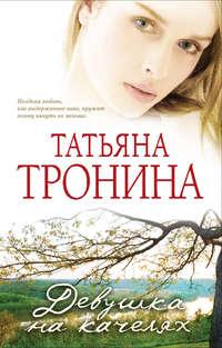 скачать книгу девушка в поезде бесплатно fb2