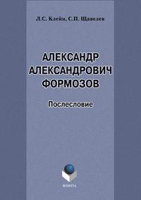 Автор неизвестен - Александр Александрович Формозов (1928–2009). Послесловие скачать бесплатно