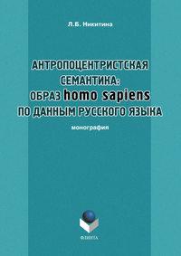 Никитина Лариса - Антропоцентристская семантика: образ homo sapiens по данным русского языка скачать бесплатно