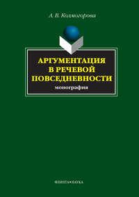 Колмогорова А. - Аргументация в речевой повседневности скачать бесплатно