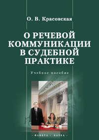 Красовская Оксана - О речевой коммуникации в судебной практике скачать бесплатно