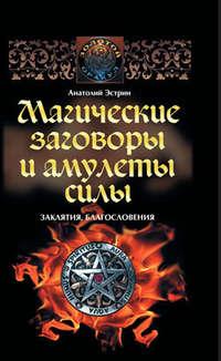Эстрин Анатолий - Магические заговоры и амулеты силы. Заклятия и благословения скачать бесплатно