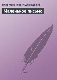 Дорошевич Влас - Маленькое письмо скачать бесплатно