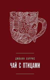 Харрис Джоанн - Чай с птицами (сборник) скачать бесплатно