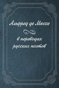 Мюссе Альфред - Альфред де Мюссе в переводах русских поэтов скачать бесплатно