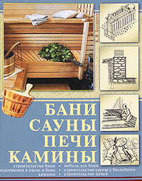 Балашов Кирилл - Бани, сауны, печи, камины скачать бесплатно