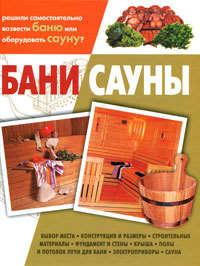 Балашов Кирилл - Бани, сауны скачать бесплатно