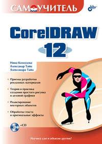 Автор неизвестен - Самоучитель CorelDRAW 12 скачать бесплатно