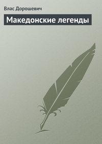 Дорошевич Влас - Македонские легенды скачать бесплатно