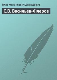 Дорошевич Влас - С.В. Васильев-Флеров скачать бесплатно